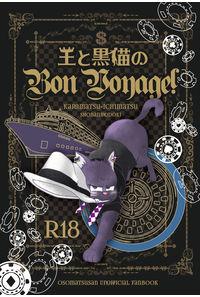 王と黒猫のBon Voyage!