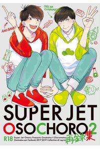 SUPER JET OSOCHORO 2