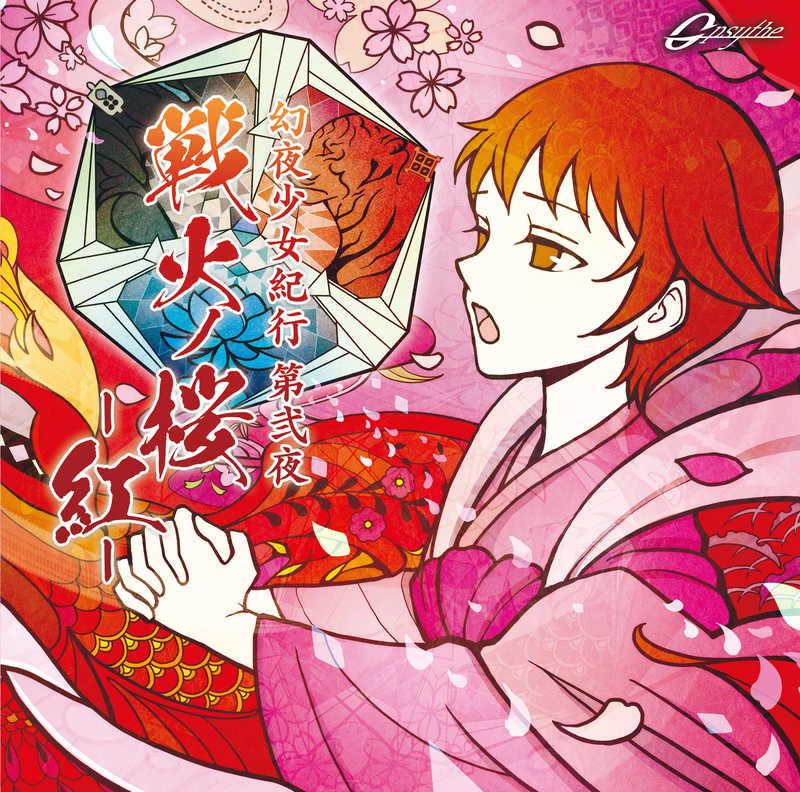 戦火ノ桜-紅-