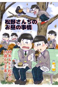 松野さんちのお昼の事情
