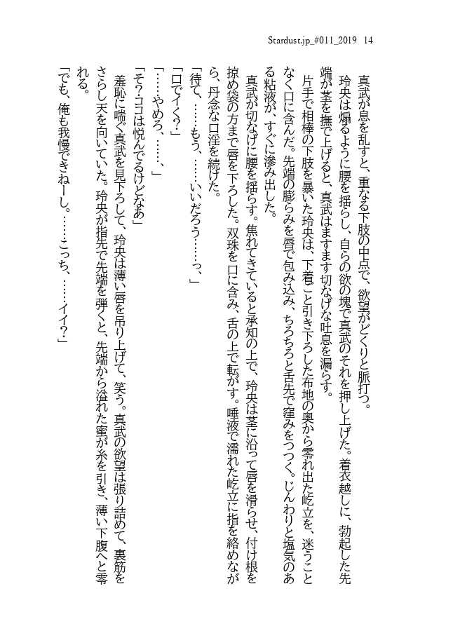 隅田川濃密慕情/レオマブ極ハッピー激裏エロス!