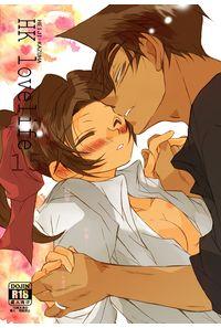 HK*lovelife15