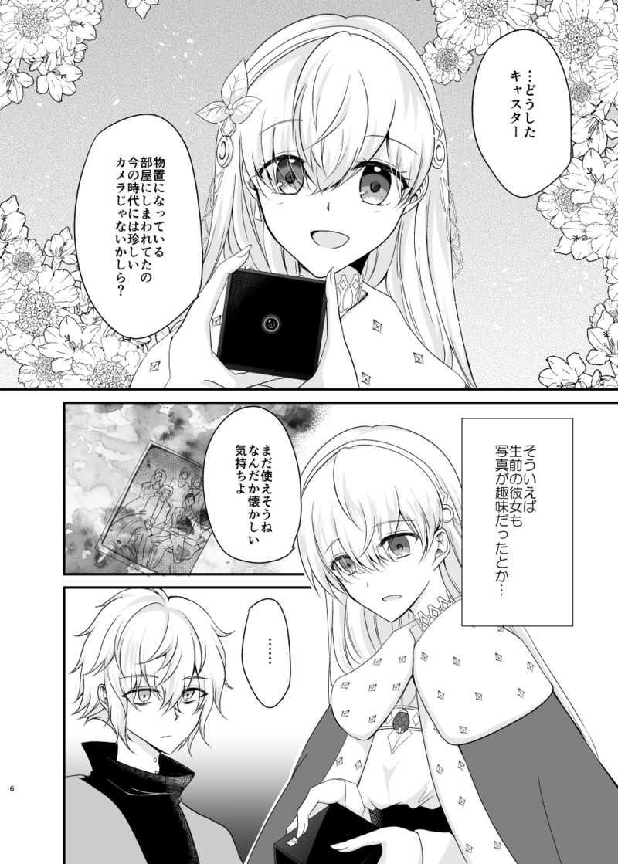 ホログラフィック恋愛幻想
