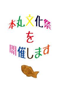 本丸文化祭を開催します