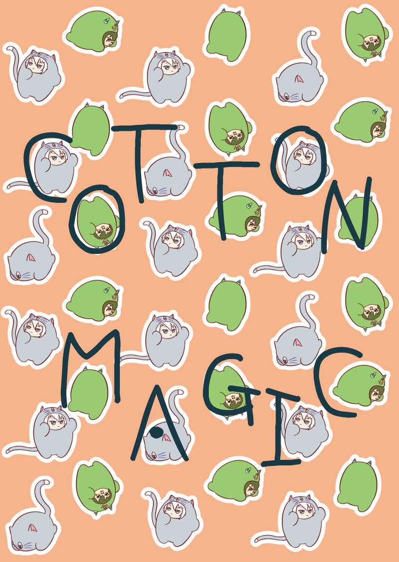 COTTON MAGIC [-顕微舘-(ヨシミツ)] アイドリッシュセブン