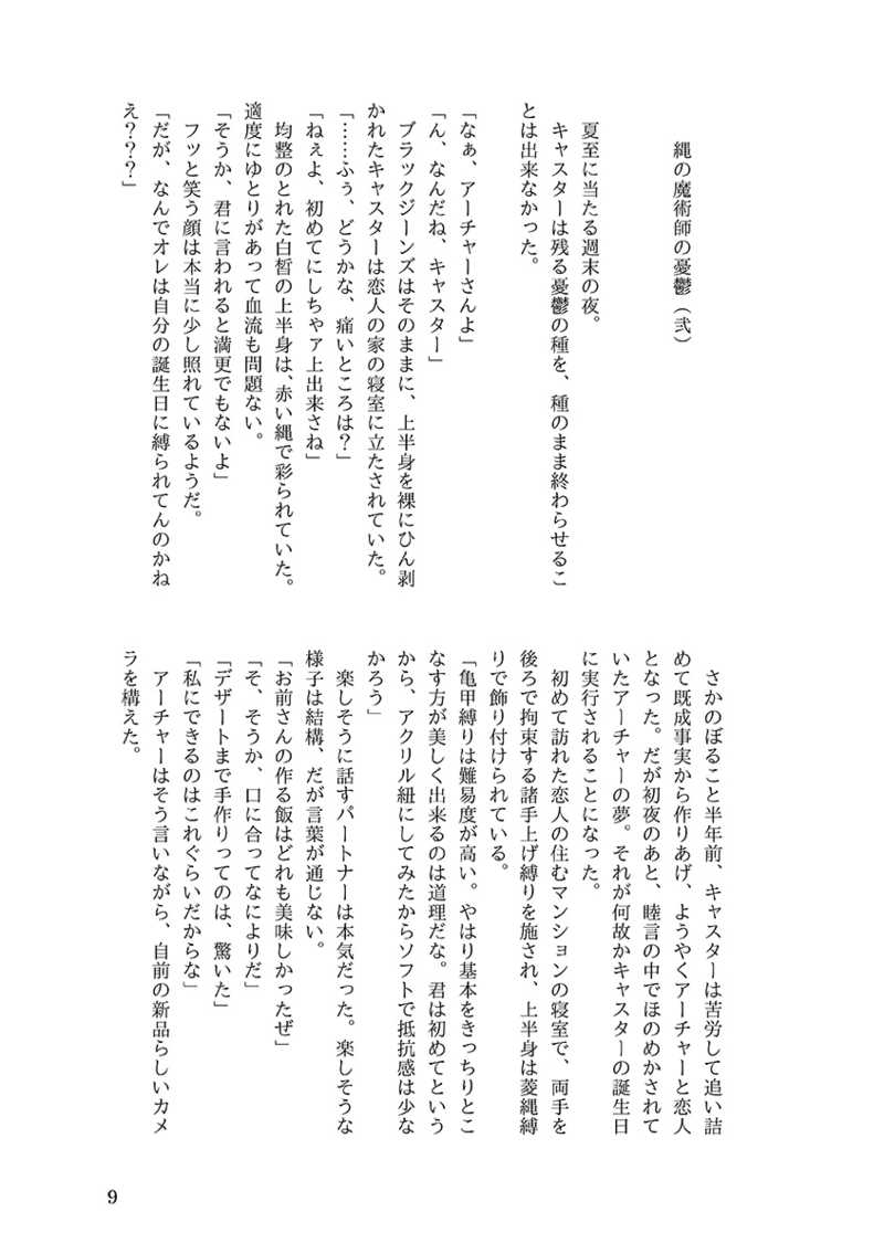 続・緊縛相愛~魔術師の憂鬱~