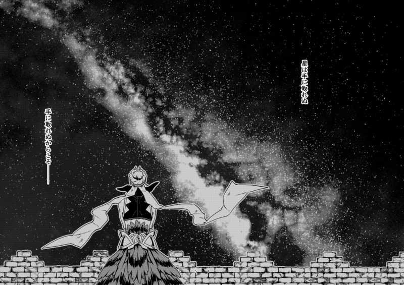 碧い記録 -天からの星-