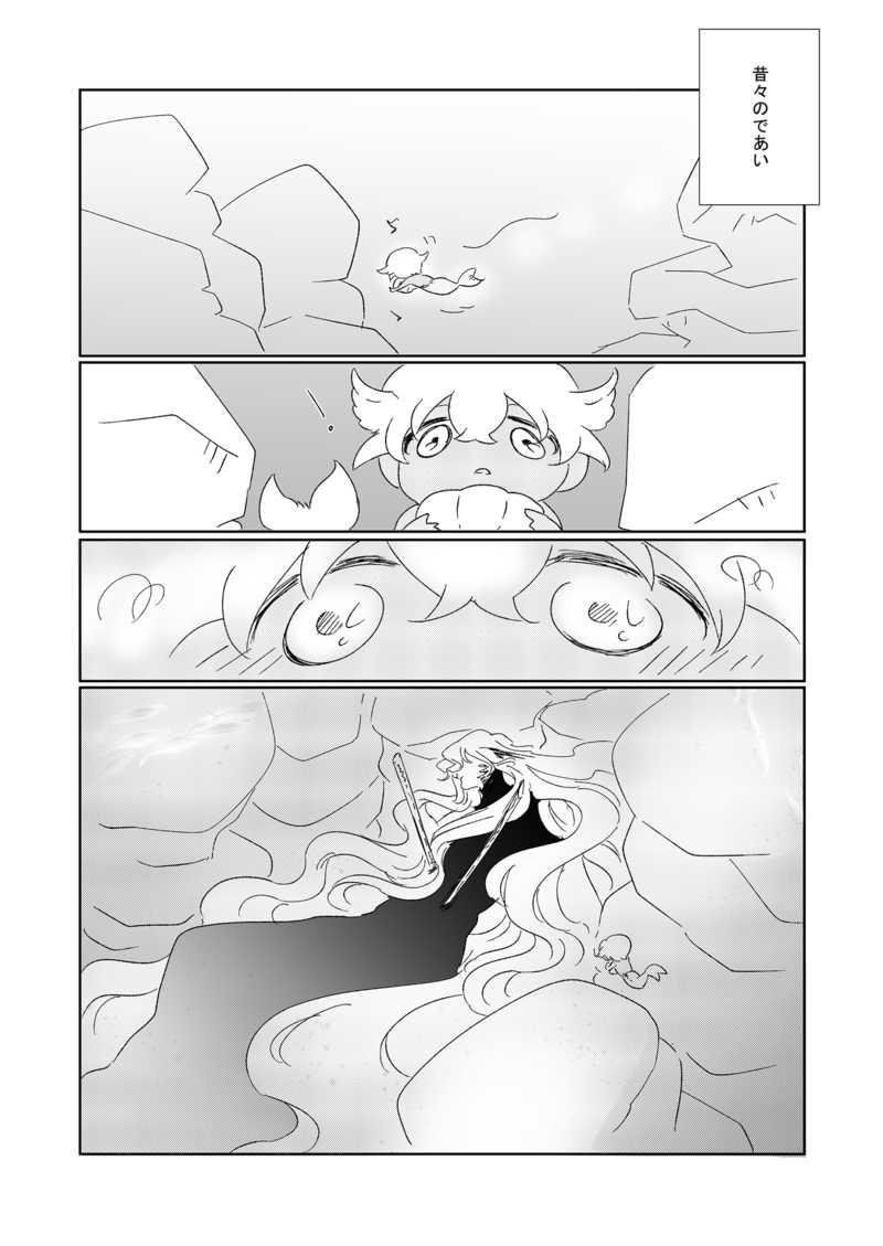 海にとける中巻