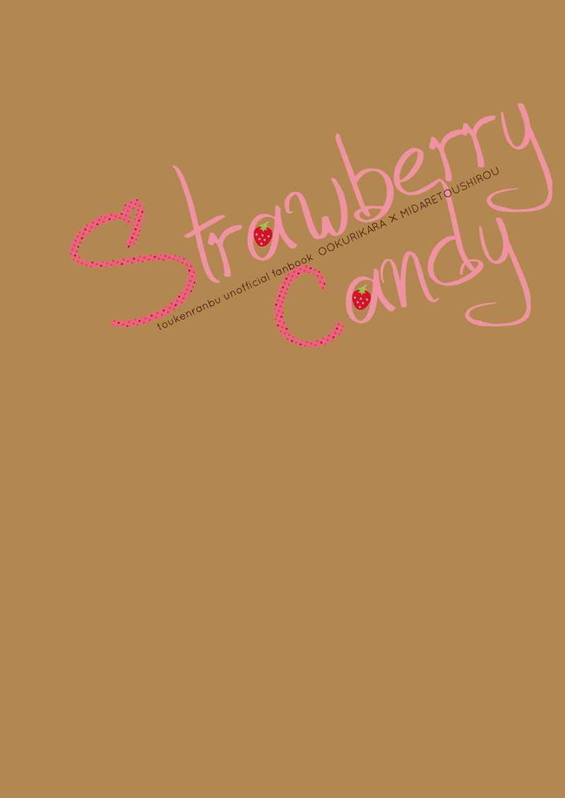 Strawberry Candy [夢糖(星空メアリ)] 刀剣乱舞