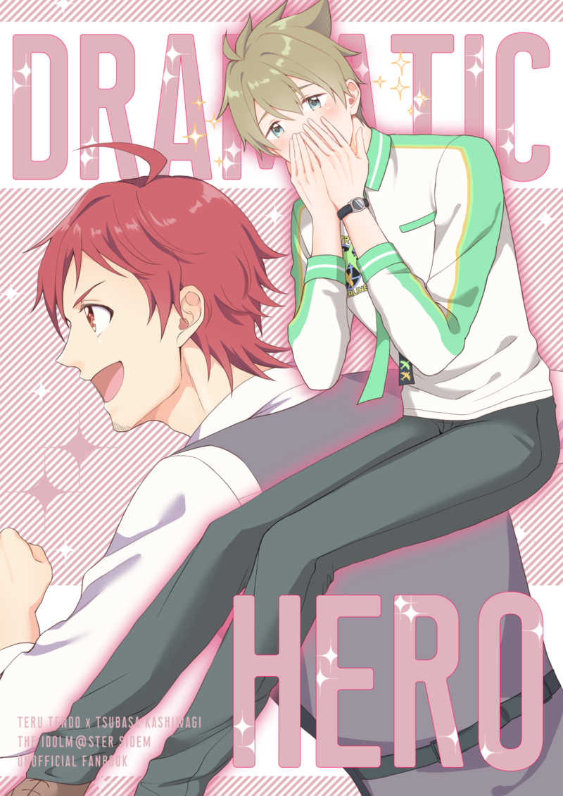 DRAMATIC HERO [Petit Cherry(小桜モコ)] アイドルマスター SideM