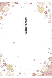 大正初恋浪漫譚