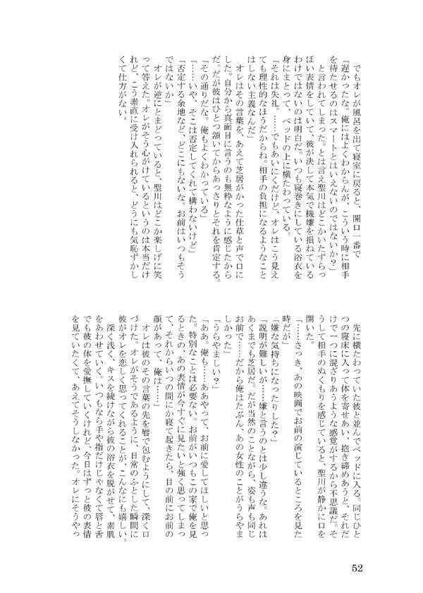 暮色掌編再録集四