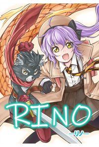 RINO-リノ-