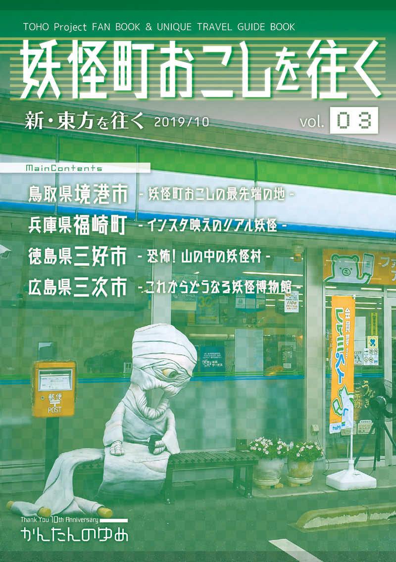 妖怪町おこしを往く [かんたんのゆめ(NT/fiv)] 東方Project