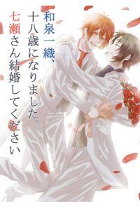和泉一織、十八歳になりました。七瀬さん結婚してください。