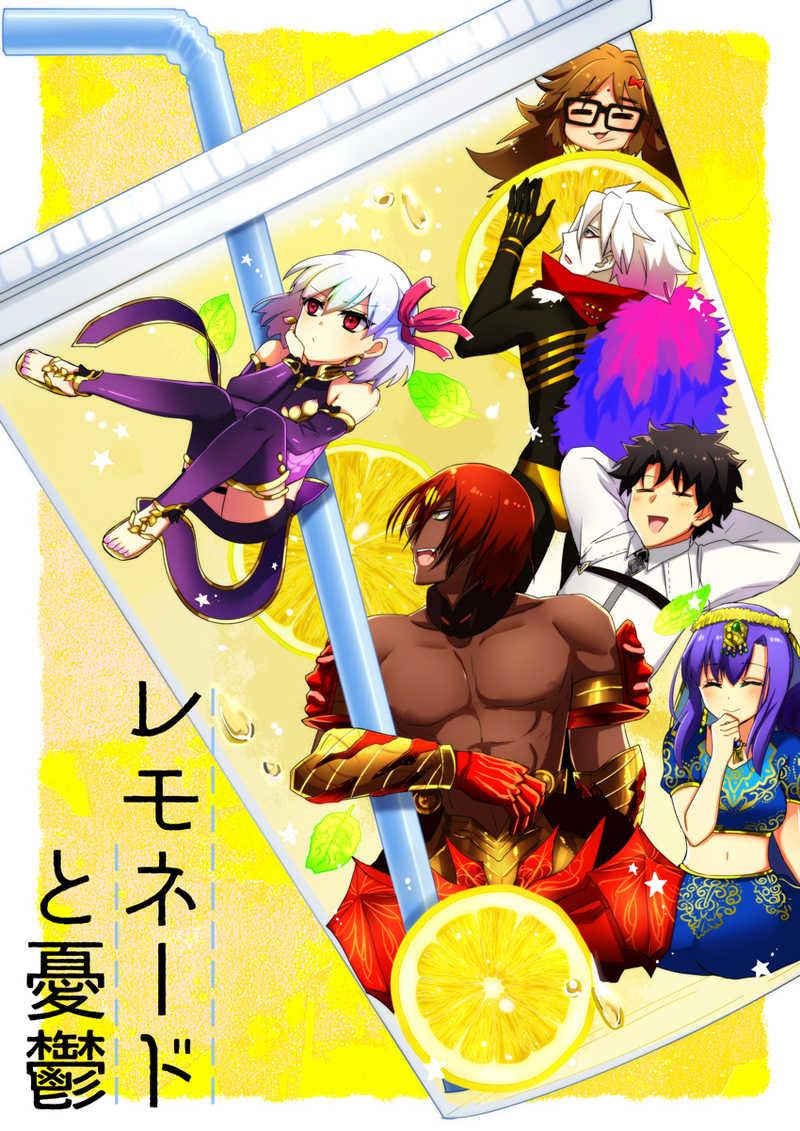 レモネードと憂鬱 [Day Of The Dead(ほんちゅ)] Fate/Grand Order