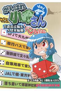がんばれ小傘さん Vol.47