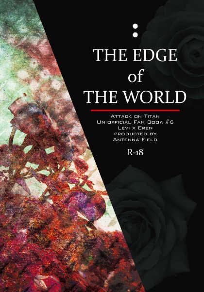 THE EDGE of THE WORLD [アンテナ・フィールド(大木悠)] 進撃の巨人