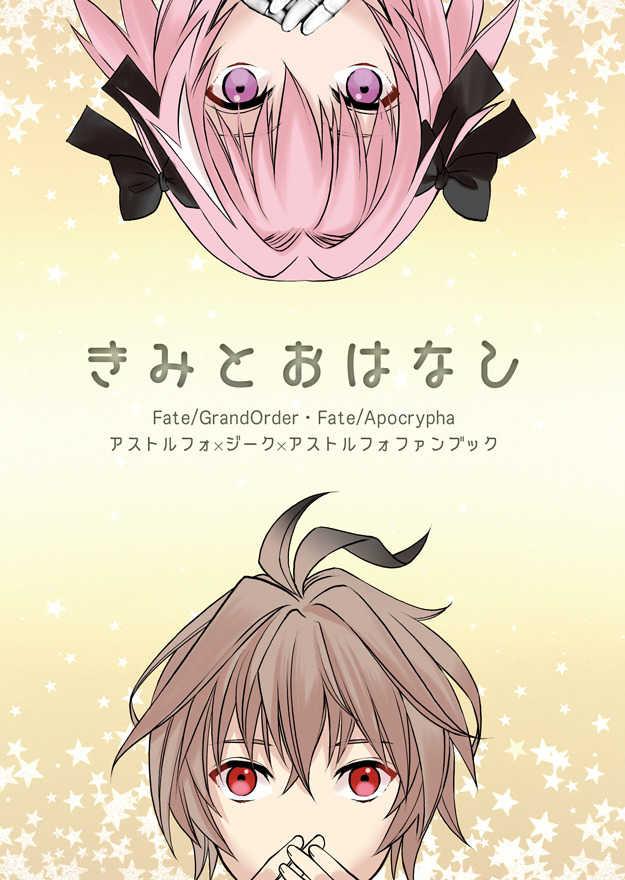 きみとおはなし [チャワンムス(茶碗えく)] Fate/Grand Order