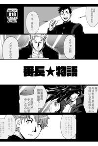 番長★物語
