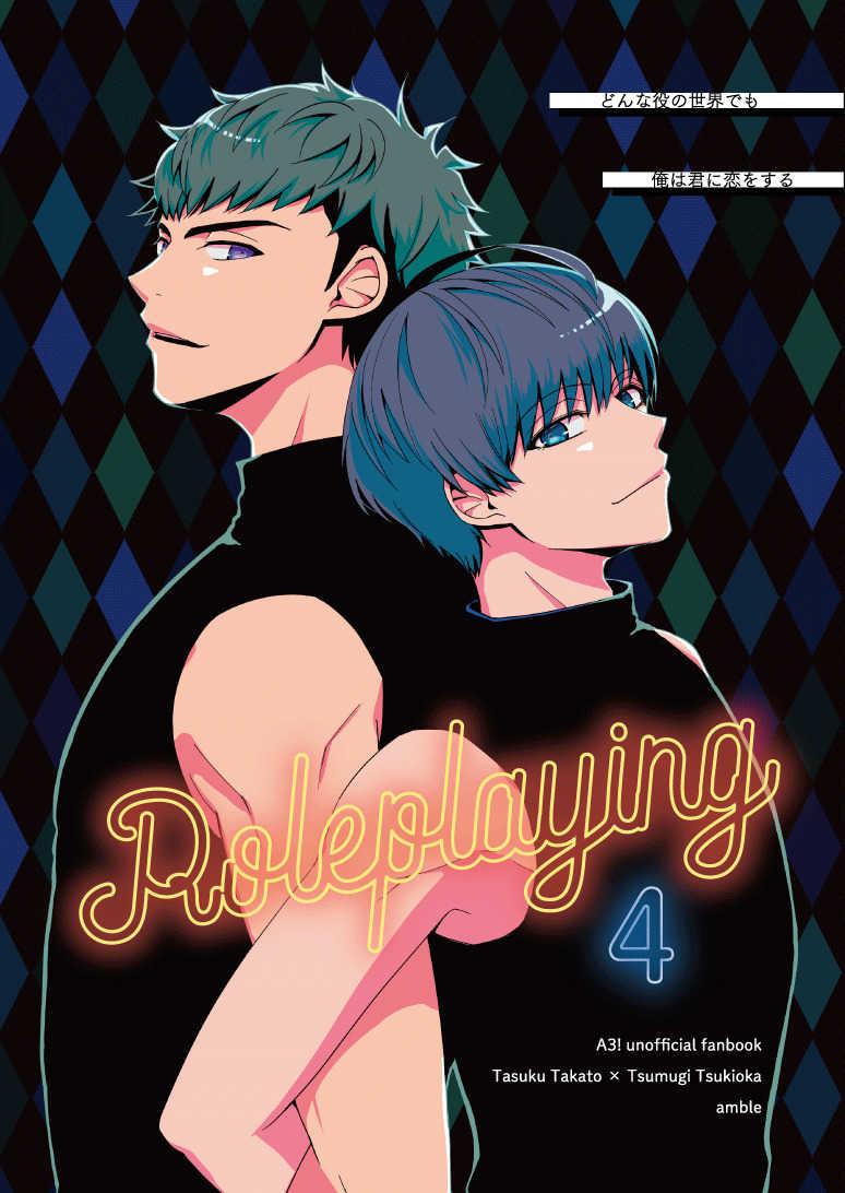 Roleplaying4 [amble(大川さにん)] A3!