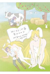Missing Bunny 迷子のうさぎおじさん