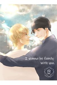 I wanna be family with you.【ノベルティ付き】