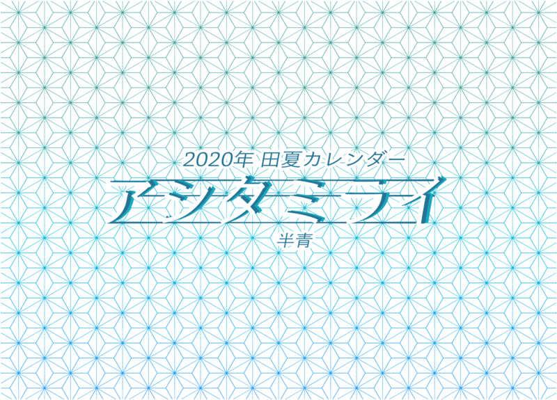 2020年田夏カレンダー「アシタミライ」
