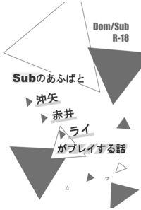 Subのあふばと沖矢/赤井/ライがプレイする話