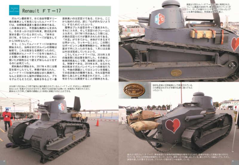 日照戦車発達史