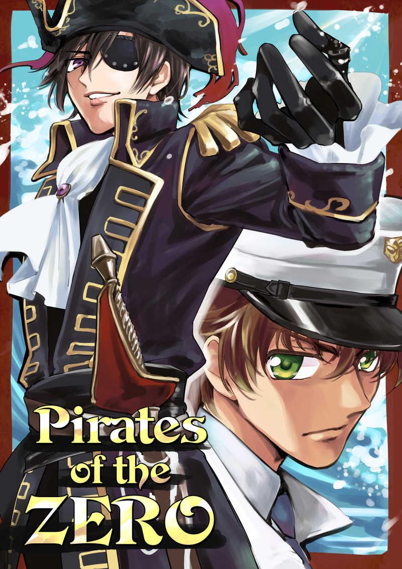 Pirates of the ZERO [ピロ小屋(ピロ子)] コードギアス