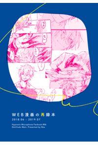 WEB漫画の再録本