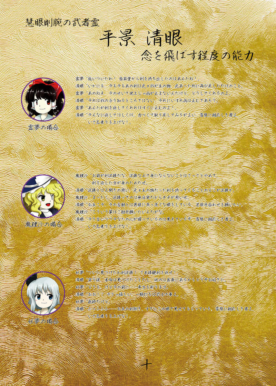 東方天流宮5周年記念誌