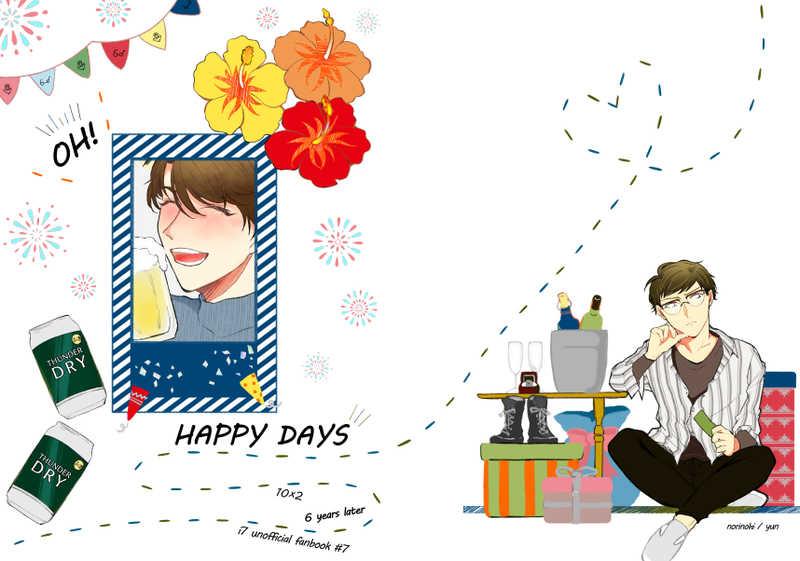 OH! HAPPY DAYS [のりのひ(ゆん)] アイドリッシュセブン