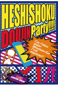 HESHISHOKU DOUJIN PARTY!!!