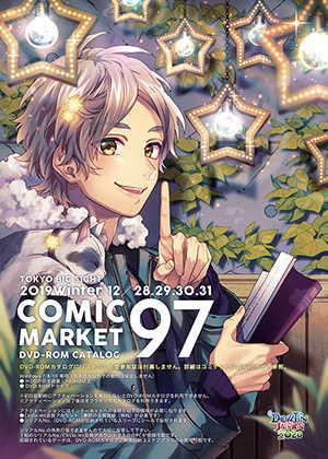 コミックマーケット97 ROM版カタログ【男性向特典:フルカラー小冊子】