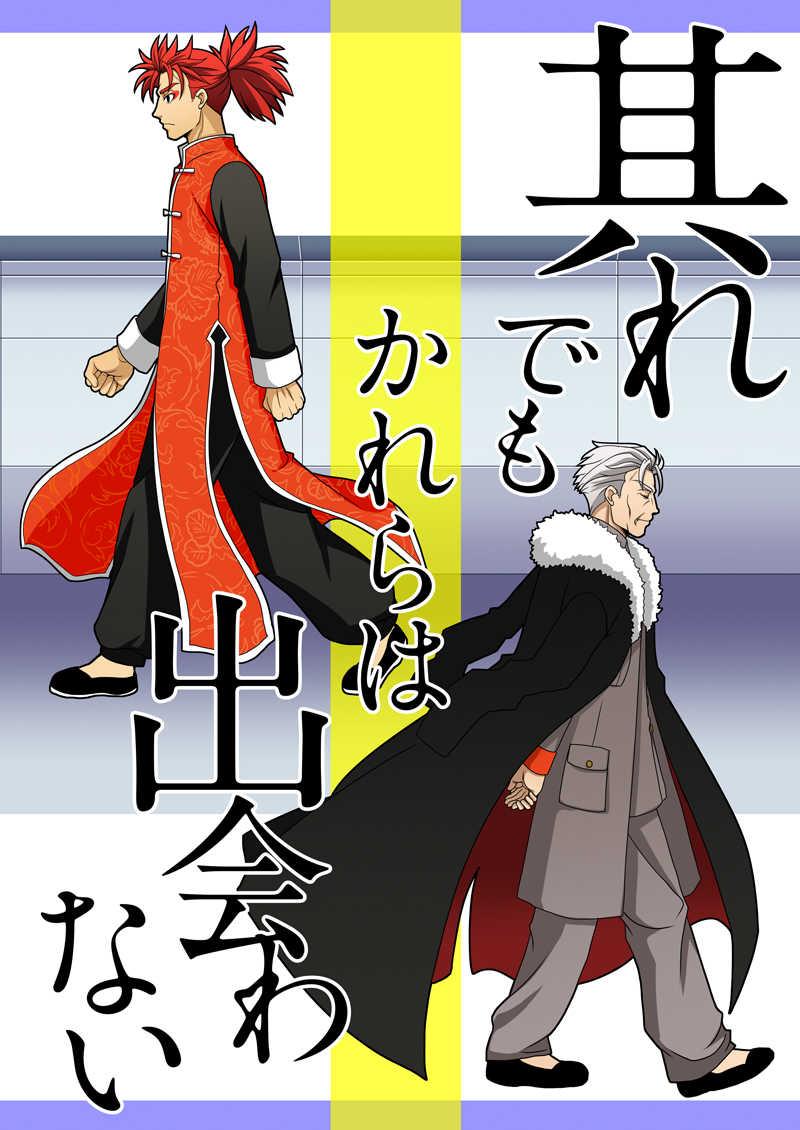 其れでもかれらは出会わない [Paper Fort(じまうそ)] Fate/Grand Order