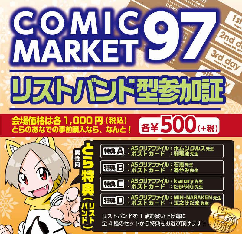 コミックマーケット97 リストバンド型参加証【1日目】
