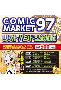 コミックマーケット97 リストバンド型参加証【3日目】