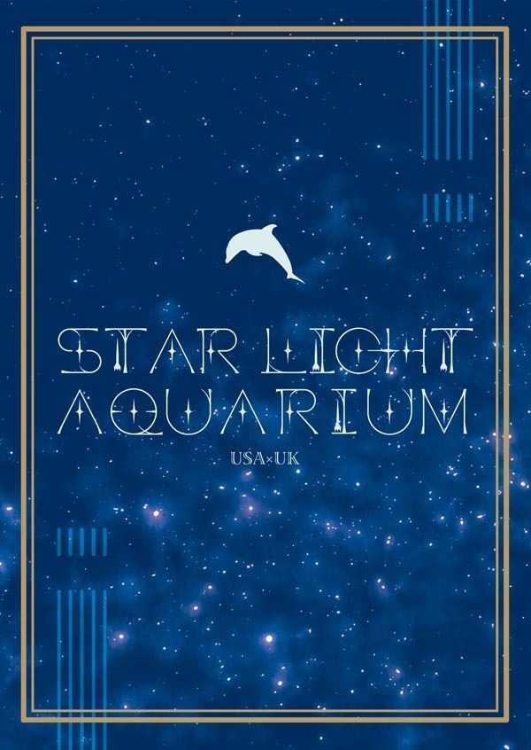 STAR LIGHT AQUARIUM [AQUA-LIMIT(黒部雅人)] ヘタリア