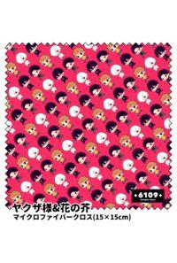 ヤクザ様のおもちゃ&花の芥 マイクロファイバークロス