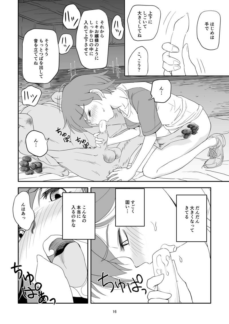 令嬢ケモノ変2