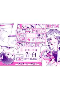 鳥斉告白Anthology