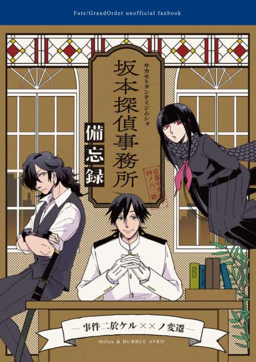 坂本探偵事務所備忘録 [BUBBLE AFRO(87)] Fate/Grand Order