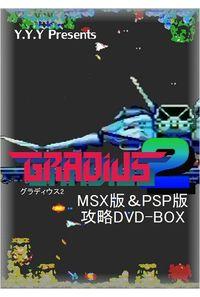 グラディウス2(MSX版&PSP版)攻略DVD-BOX