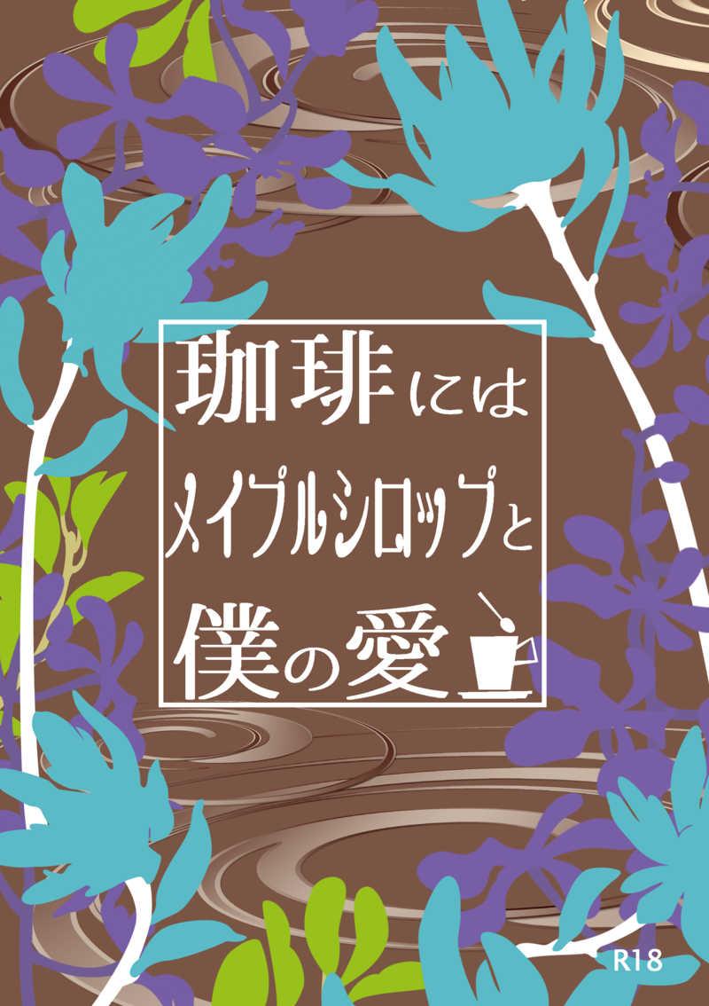 珈琲にはメイプルシロップと僕の愛 [うしびと牧場(うしびと)] ユーリ!!! on ICE