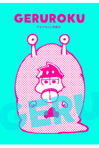 GERUROKU ゲルゲちゃん再録本