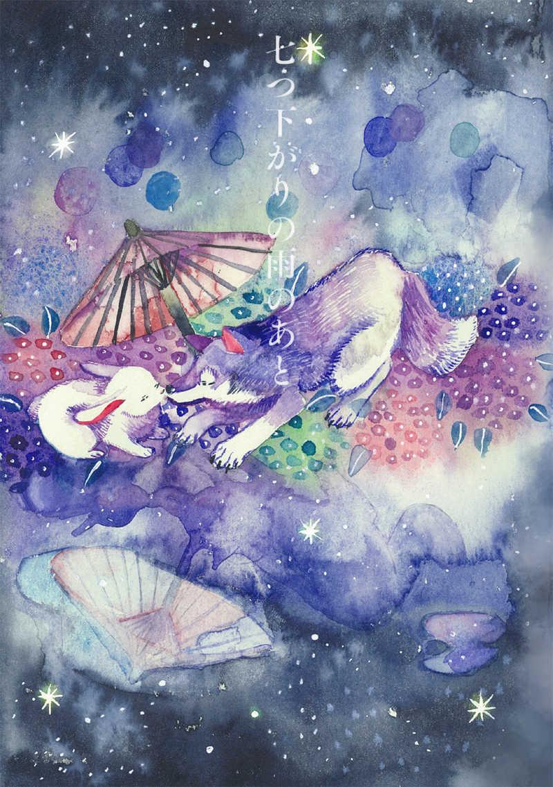 七つ下がりの雨のあと [mochi*(もちすけ)] 銀魂