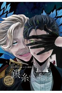 悪特性付与ホームズ×新宿のアーチャーアンソロジー 銀糸の誘惑