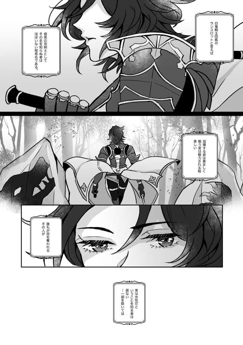 騎士団長は抱かれたい